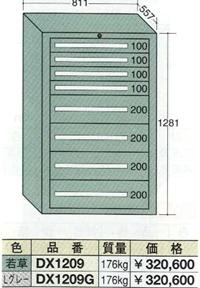 公式サイト OS(大阪製罐):デラックスキャビネット 8段 DX1209, 楢葉町 1c3c7526