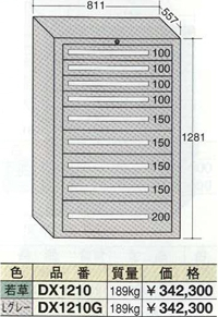 OS(大阪製罐):デラックスキャビネット(ライトグレー) 9段 DX1210G