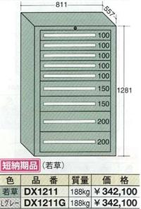 【代引不可】OS(大阪製罐):デラックスキャビネット(ライトグレー) 9段 DX1211G