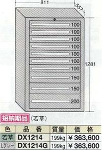 OS(大阪製罐):デラックスキャビネット 10段 DX1214