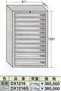 【代引不可】OS(大阪製罐):デラックスキャビネット(ライトグレー) 11段 DX1216G
