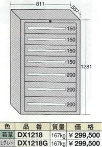 OS(大阪製罐):デラックスキャビネット(ライトグレー) 7段 DX1218G