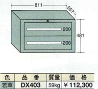 OS(大阪製罐):デラックスキャビネット 2段 DX403