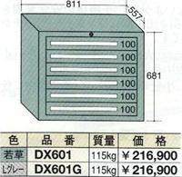【代引不可】OS(大阪製罐):デラックスキャビネット(ライトグレー) 6段 DX601G