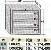 【代引不可】OS(大阪製罐):デラックスキャビネット 4段 DX602