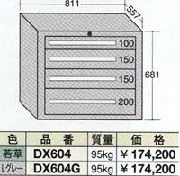 OS(大阪製罐):デラックスキャビネット(ライトグレー) 4段 DX604G