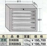 【代引不可】OS(大阪製罐):デラックスキャビネット(ライトグレー) 5段 DX606G
