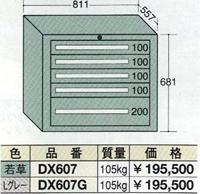 【代引不可】OS(大阪製罐):デラックスキャビネット 5段 DX607