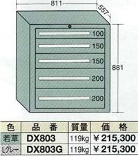 【代引不可】OS(大阪製罐):デラックスキャビネット DX803