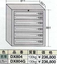 OS(大阪製罐):デラックスキャビネット(ライトグレー) DX804G