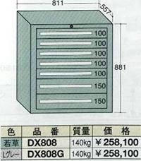 OS(大阪製罐):デラックスキャビネット(ライトグレー) DX808G