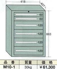 【代引不可】OS(大阪製罐):ミゼットキャビネット 6段 M10-1
