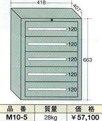 【代引不可】OS(大阪製罐):ミゼットキャビネット 5段 M10-5