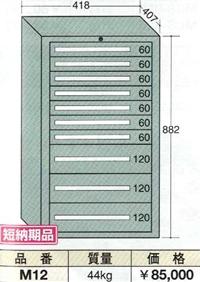 【代引不可】OS(大阪製罐):ミゼットキャビネット 10段 M12
