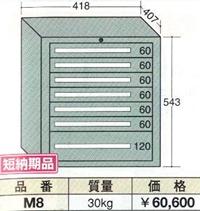 【代引不可】OS(大阪製罐):ミゼットキャビネット 7段 M8