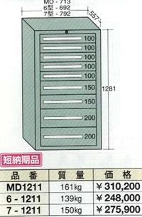 【代引不可】OS(大阪製罐):ミドルキャビネット 9段 MD1211