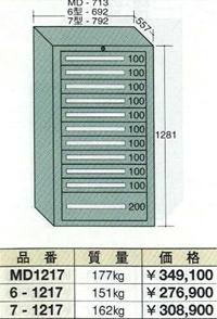 【代引不可】OS(大阪製罐):ミドルキャビネット 11段 MD1217