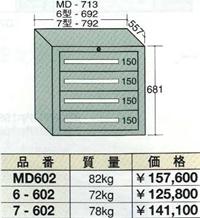 【代引不可】OS(大阪製罐):ミドルキャビネット 4段 MD602