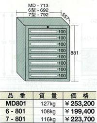 OS(大阪製罐):ミドルキャビネット 8段 MD801