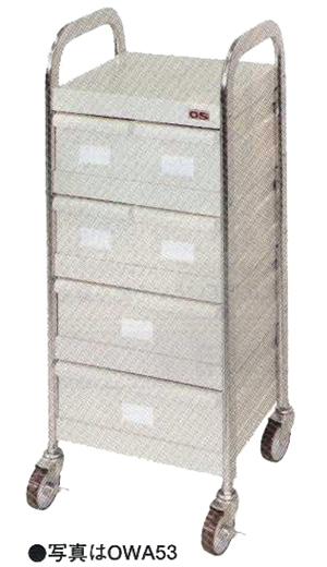 【代引不可】OS(大阪製罐):オーバルワゴン 棚板OT1タイプ OWA53