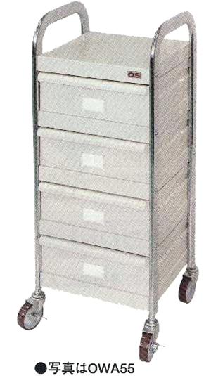 OS(大阪製罐):オーバルワゴン 棚板OT1タイプ OWA55