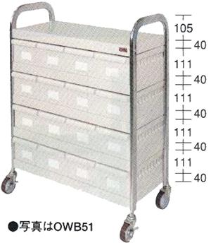 【代引不可】OS(大阪製罐):オーバルワゴン棚板OT2タイプ OWB51