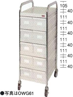 【代引不可】OS(大阪製罐):オーバルワゴン棚板OT4タイプ OWG61