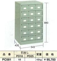 OS(大阪製罐):ポケットケース 3列×6段 PC581