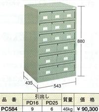 OS(大阪製罐):ポケットケース 6段 PC584