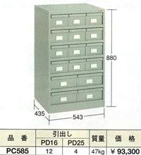 【代引不可】OS(大阪製罐):ポケットケース 6段 PC585