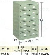 【代引不可】OS(大阪製罐):ポケットケース 2列×6段 PC587