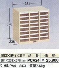 【代引不可】OS(大阪製罐):パ-ツケ-ス浅型 3列×8段 PCA24