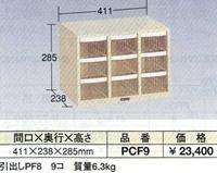 【代引不可】OS(大阪製罐):パ-ツケ-ス深型 3列×3段 PCF9