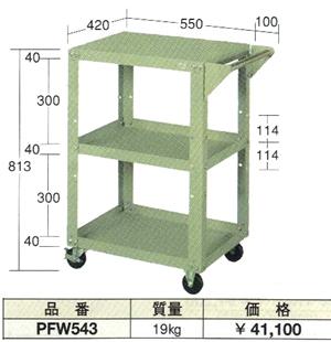 OS(大阪製罐):パワフルワゴン PFW543