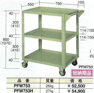 【代引不可】OS(大阪製罐):パワフルワゴン PFW753H