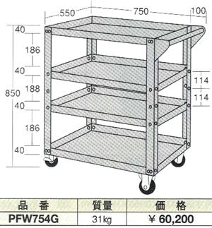 【代引不可】OS(大阪製罐):パワフルワゴン(ライトグレー) PFW754G