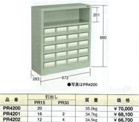 【代引不可】OS(大阪製罐):ポケットラック PR4200