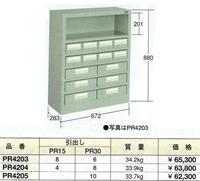 OS(大阪製罐):ポケットラック PR4205