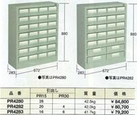 【代引不可】OS(大阪製罐):ポケットラック PR4280
