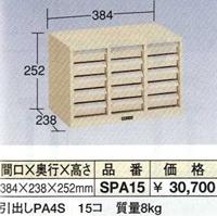 OS(大阪製罐):スチールパ-ツケ-ス浅型 3列×5段 SPA15