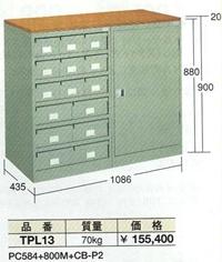 OS(大阪製罐):コンビツールキャビネット TPL13