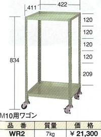 【代引不可】OS(大阪製罐):ワゴンラック(M10用) WR2