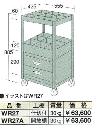 OS(大阪製罐):ラックワゴン WR27