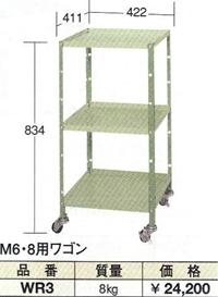 【代引不可】OS(大阪製罐):ワゴンラック(M6M8用) WR3