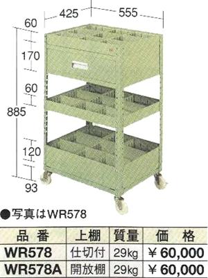 OS(大阪製罐):ラックワゴン開放棚付 WR578A