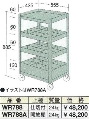 OS(大阪製罐):ラックワゴン WR788