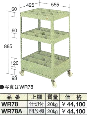 【代引不可】OS(大阪製罐):ラックワゴン開放棚付 WR78A