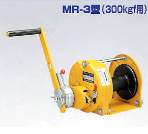 マックスプル工業:ラチェット式ウインチ MR-3