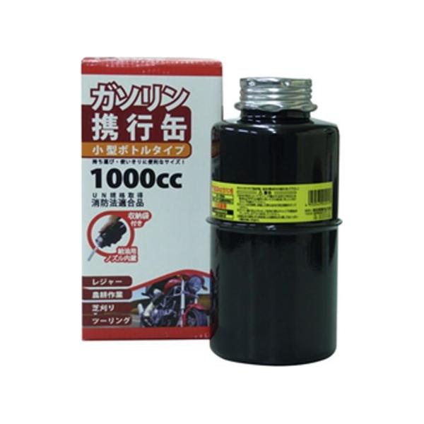【代引不可】X-EUROPE(クロスヨーロッパ):ガソリン携行缶 ボトルタイプ 1000cc BT-1000(25個セット)