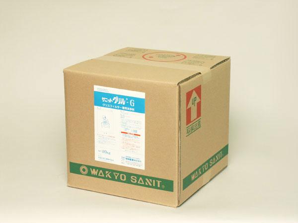 【代引不可】和協産業:油汚れ専用洗浄剤 サニットグリルS 20kg
